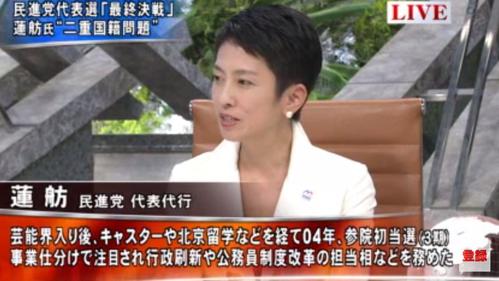 15日投開票の民進党代表選に立候補している蓮舫代表代行(48)が14日、BSフジの「プライムニュース」(月~金・午後8時)に生出演し、過去にメディアで自身のことを「中国籍」「台湾籍」と発言したことにつ