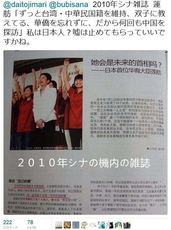 平成22年(2010年)8月、『飛越』という支那の国内線の機内誌のインタビュー記事支那の機内雑誌【蓮舫 「ずっと台湾・中華民国籍を維持、 双子に教えてる、華僑を忘れずに、だから何回も中国を探訪」】