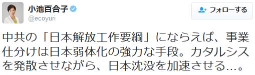 小池百合子@ecoyuri 中共の「日本解放工作要綱」にならえば、事業仕分けは日本弱体化の強力な手段。カタルシスを発散させながら、日本沈没を加速させる…。