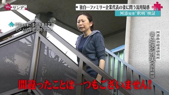 動画追加 舛添要一東京都知事の奥様 舛添雅美夫人、マスコミに激おこ