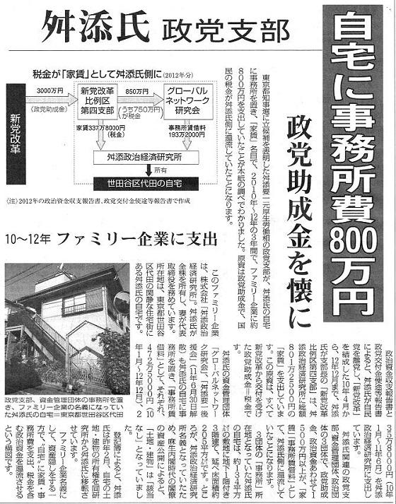 舛添氏 政党支部 自宅に事務所費800万円 政党助成金を懐に10~12年 ...しんぶん赤旗