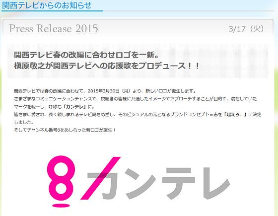 【関西テレビ終了のお知らせ】新ロゴに18(シッパル・朝鮮語で ...