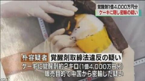 ケーキに覚醒剤隠し密輸の疑いNHK首都圏ニュース