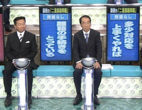 【サヨク画報】民進党・福山哲郎&菅直人、蓮舫氏の二重国籍問題に対し「問題なし」と回答 @そこまで言って委員会