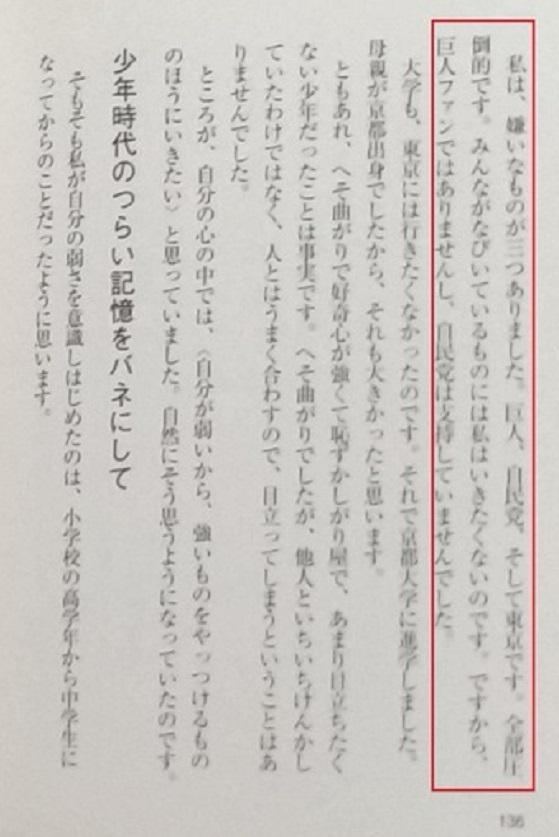 鳥越俊太郎著『親父の出番』私は嫌いなものが三つありました。巨人、自民党、そして東京です。全部圧倒的です。みんながなびいているものに、私はいきたくないのです。大学も、東京には行きたくなかったのです。