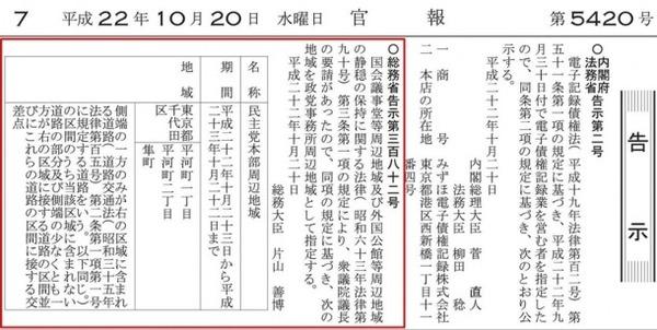 菅直人内閣の総務大臣 民主党本部周辺をデモ禁止区域にした男