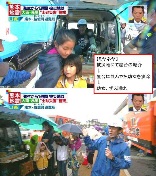 ミヤネ屋のレポーターが放送のために雨宿りしていた子供たちを手で退かしてずぶ濡れにする!