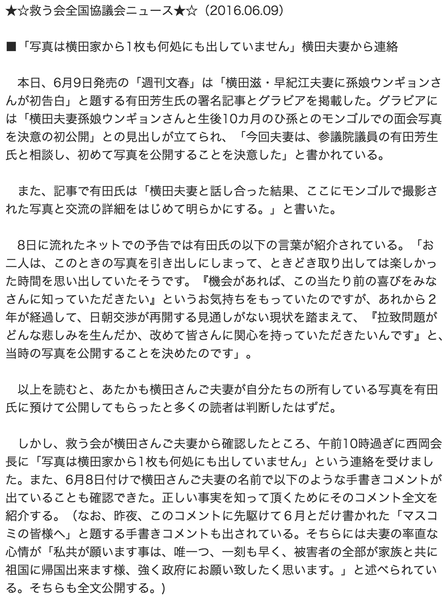 しかし、救う会が横田さんご夫妻から確認したところ、午前10時過ぎに西岡会長に「写真は横田家から1枚も何処にも出していません」という連絡を受けました。また、6月8日付けで横田さんご夫妻の名前で以下のような手