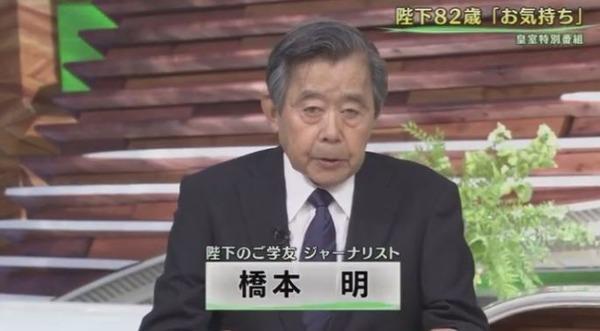 橋本明「天皇、韓国訪問だ!残された仕事やってほしい」・TBSの生放送・皇室特別番組で・事故!