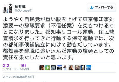 都知事を辞職に追い込んだ運動の旗頭としての責任を果たしたいと思います。桜井誠