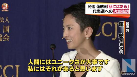 民進党の代表選挙に名乗りを上げた蓮舫が外国特派員協会で講演「ハーフの私が首相に、日本が変ったメッセージ」「岡田つまらない男。私にはユニークさある」