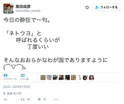 黒田成彦 @naruhiko_kuroda 今日の酔狂で一句。 「ネトウヨ」と 呼ばれるくらいが 丁度いい そんなおおらかなわが国でありますように(⌒▽⌒)。