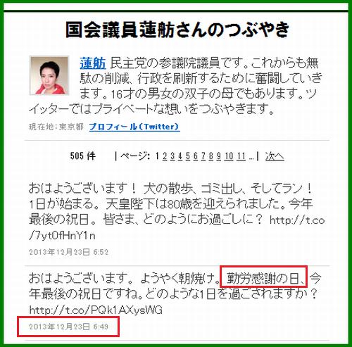 【民主党】蓮舫議員が天皇誕生日に「勤労感謝の日ですね」とツイート。