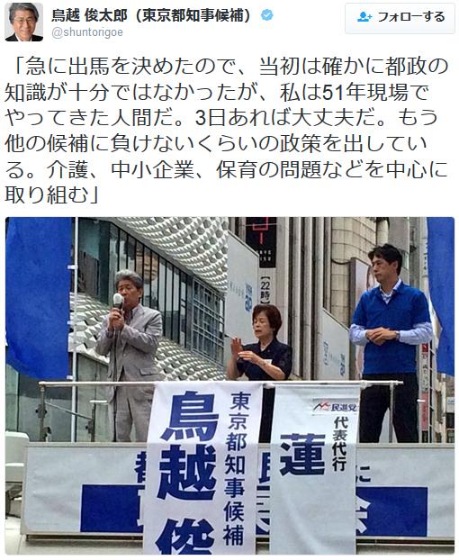 【悲報】鳥越俊太郎さん「都政の勉強なんて3日もあれば大丈夫だ」