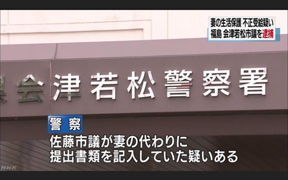 夫の佐藤議員が、日本語をほとんど書くことができない妻の代わりに、記入していた疑いがあることがわかったということです。