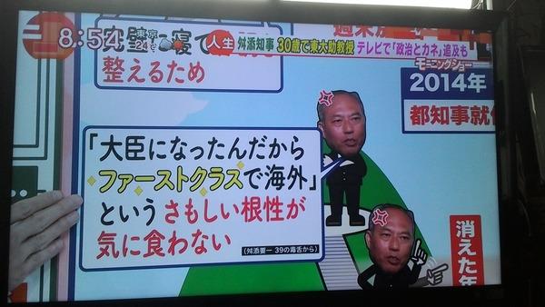 【ブーメラン】舛添都知事の著書(2010出版)「大臣になったんだからファーストクラスで海外というさもしい根性が気にくわない」テレビで晒される(キャプあり)