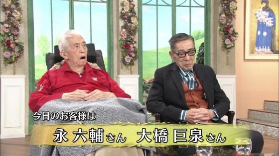 永六輔 テレビでの最期の姿