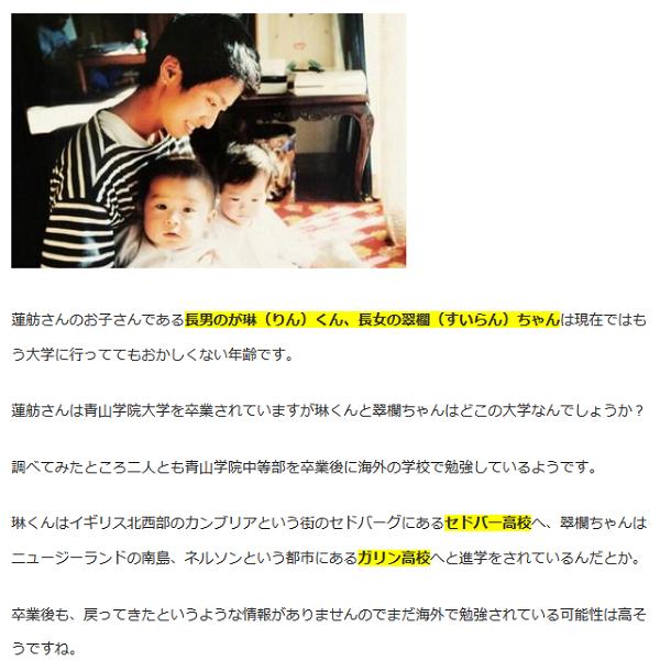 蓮舫の子供の名前は、長男が「琳」(りん)で、長女が「翠欄」(すいらん)だ。 子供二人の名前はまんま中国人だったよな