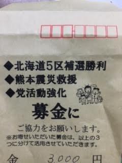 香西かつ介(共産党衆院東京3区予定候補)写真は演説会の参加者に配った封筒です。司会からこの3つの目的で賛同いただける方へ募金の協力をよびかけました。決して「被災地救援」を口実に資金集めをしたわけではあ
