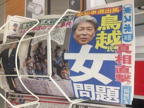 【速報】東スポが「鳥 越 女 問 題」を真相直撃キタ━━━━(゚∀゚)━━━━ッ!!