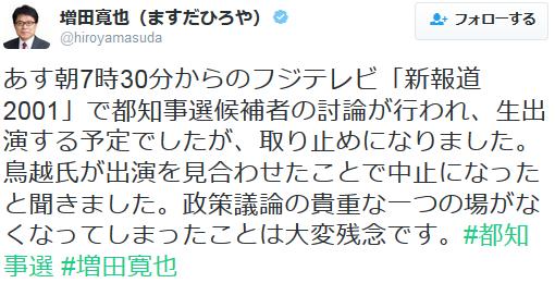 増田寛也あす朝7時30分からのフジテレビ「新報道2001」で都知事選候補者の討論が行われ、生出演する予定でしたが、取り止めになりました。鳥越氏が出演を見合わせたことで中止になったと聞きました。政策議論の貴重