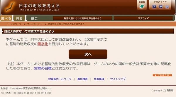 財務大臣になって財政改革をし、2020年までに日本を黒字化するゲーム