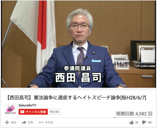 6月7日、チャンネル桜において、自民党西田議員はヘイトスピーチについて語った