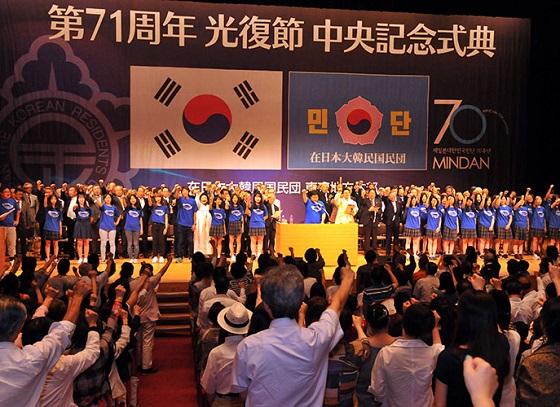 光復71年民団式典「創団70年」新たな跳躍へ…「同胞大統合」果敢に