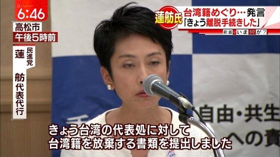 蓮舫代表代行、台湾籍の除籍手続き取る 「二重国籍」問題で「確認取れない」