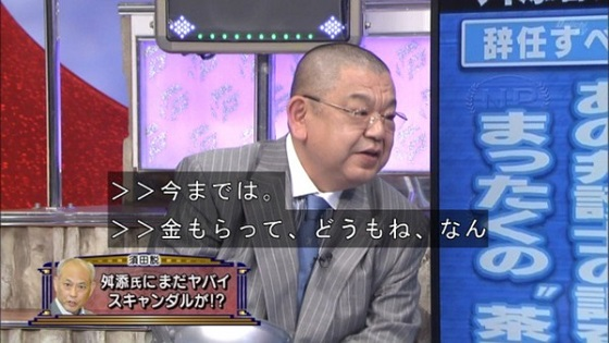 須田慎一郎「舛添要一東京都知事が外国から金をもらって便宜を図ったという大スキャンダルが出てきそう!自信ある」舛添・完全終了のお知らせ!「舛添、日本じゃないところから金もらう?」 それって韓国から?