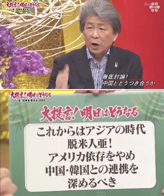 鳥越俊太郎の『大提言!明日はどうなる。いま、日本を考える2015』「これからはアジアの時代!脱米入亜!アメリカ依存をやめ、中国・韓国と連携を深めるべき」