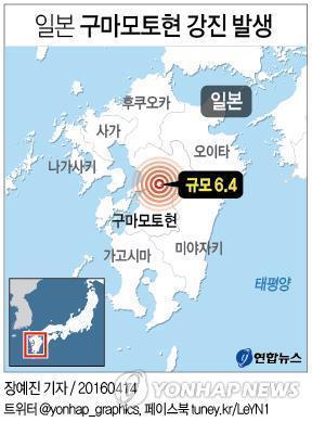 【韓国の反応】九州・熊本で大地震「東日本大震災レベルの揺れ」