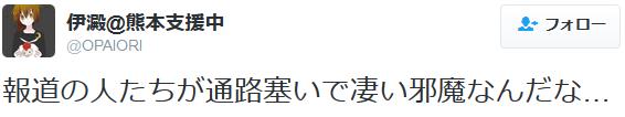 報道の人たちが通路塞いで凄い邪魔なんだな…熊本地震・ヘリコプターの騒音、報道車両や報道陣が支援物資の運搬妨害