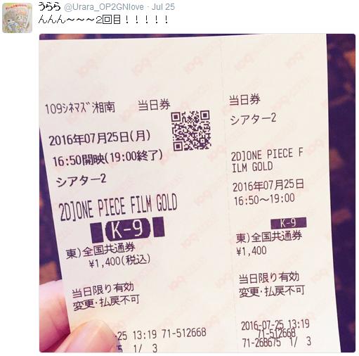 7月25日 ワンピ映画鑑賞2回目 109シネマズ湘南1400円
