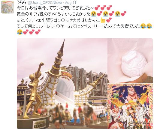 8月11日お台場ワンピイベントにてランチ(2650円)、ワンピグッズ10点以上お買い上げ
