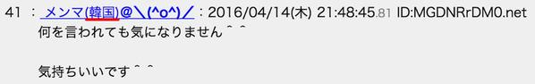メンマ(韓国)@\(^o^)/「何を言われても気になりません^^ 気持ちいいです^^ 」