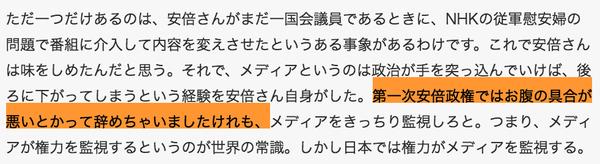 鳥越俊太郎氏:「第一次安倍政権ではお腹の具合が悪いとかって辞めちゃいましたけども(ママ)」