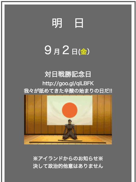 【朝鮮玉入れ】秋葉原のパチンコ屋「9月2日は対日戦勝記念日(政治的他意はありません)」(キャプあり)