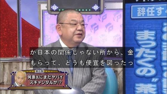 須田慎一郎「舛添が外国から金をもらって便宜を図ったという大スキャンダルが出てきそう!自信ある」
