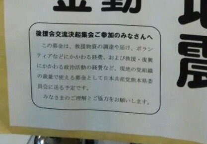 「日本共産党 救援活動支援募金」 この募金は救援活動の調達や届け、ボランティアにかかわる経費、および救援・復興にかかわる政治活動の経費など現地の党組織の裁量で使える募金として日本共産党熊本県委員会に送る