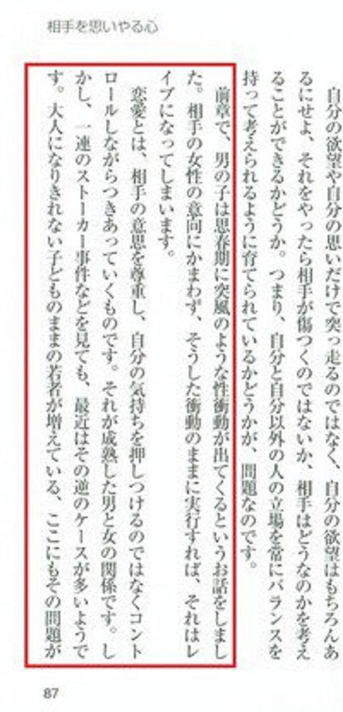 鳥越俊太郎さん「相手の女性の意向にかまわず、性衝動のままに実行すれば、それはレイプになってしまいます」著書『親父の出番』より - コピー