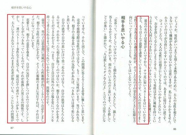 鳥越俊太郎さん「相手の女性の意向にかまわず、性衝動のままに実行すれば、それはレイプになってしまいます」著書『親父の出番』より