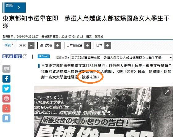 「東京都知事選舉在即 參選人鳥越俊太郎被爆強姦未遂」鳥越の行為について、海外(海外)では、しっかりと「強姦未遂」と報道されている