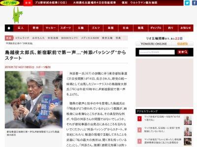 鳥越俊太郎氏が新宿で「私の最大の長所は、聞く耳を持っていること。舛添さん、猪瀬(直樹元知事)は持っていなかった。石原(慎太郎元知事)は、もっと持っていなかった!」