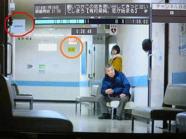 """【画像あり】またフジテレビがサブリミナル挿入か... ドラマの病院シーンで、放射線科ではなく存在しない『放射""""能""""科』 *「tsunami-lucky(津波ラッキー)」と同スタッフ - コピー - コピー"""