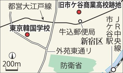 東京都、韓国人学校に用地貸与 朴大統領要請、都が検討