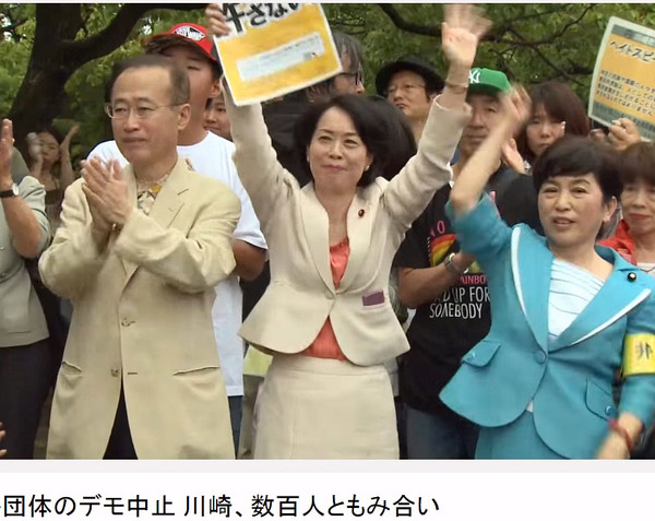 川崎デモを言論弾圧で中止させてガッツポースの社民党福島みずほ、拍手で喜ぶ民進党有田や、共産党畑野議員