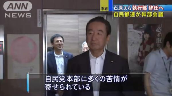 石原会長や内田幹事長をはじめとする幹部5人が辞任する意向を示したということです。