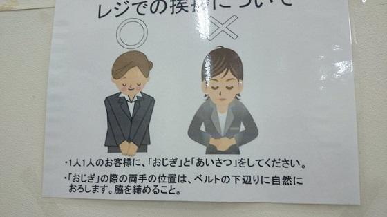 ケーヨーデイツー ホームセンターが朝鮮式お辞儀(コンス)禁止令!レジでの挨拶について・1人1人のお客様に、「おじぎ」と「あいさつ」をしてください。・「おじぎ」の際の両手の位置は、ベルトの下辺りに自然に