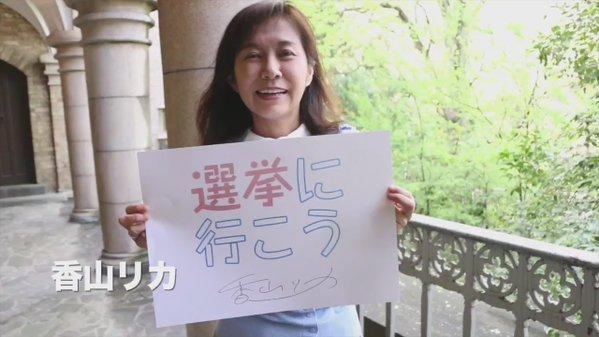 香山リカ池田真紀候補の応援団